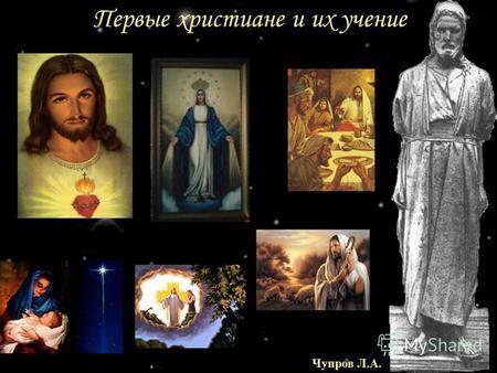 Презентацию и на тему христианство