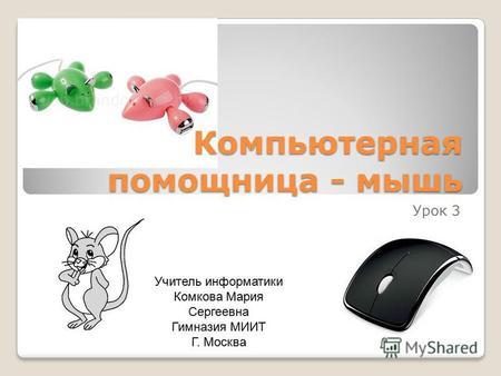информатика знакомство с мышью