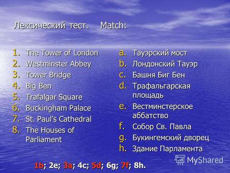 Лексический тест. Match: 1. The Tower of London 2. Westminster Abbey 3. Tower Bridge 4. Big Ben 5. Trafalgar Square 6. Buckingham Palace 7. St. Pauls Cathedral.