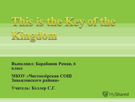 This is the Key of the Kingdom In that Кingdom there is a city,