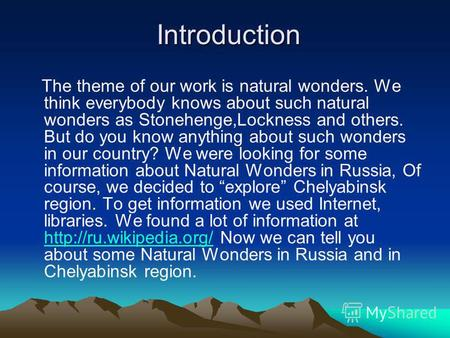 The theme of our work is natural wonders. We think everybody knows about such natural wonders as Stonehenge,Lockness and others. But do you know anything.