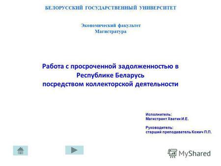 Отчет по практике в коллекторском агентстве 2054