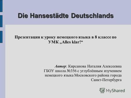презентация про франкфурт на одере на немецком языке
