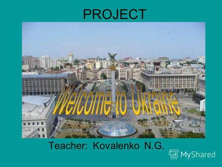 PROJECT Teacher: Kovalenko N.G.. Ukraine biggest country, whose territory lies entirely in Europe, the second largest country in Europe The area is 603.