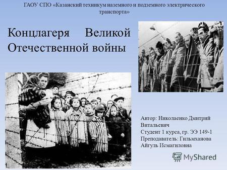 referat-na-temu-kontslagerya-vo-vremya-vov