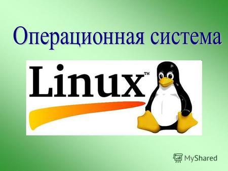 Операционная система линукс доклад 8524