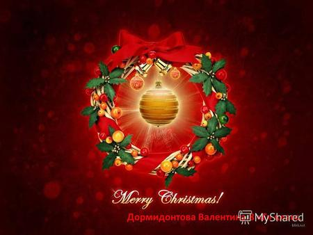 Дормидонтова Валентина.8 «Г» класс.. English people celebrate Christmas on the 25 th of December.