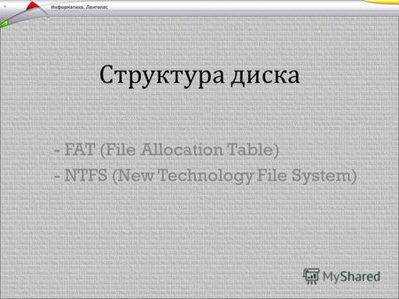Структура диска - FAT (File Allocation Table) - NTFS (New Technology File System) 1.