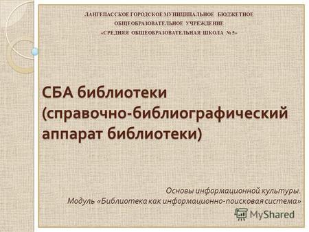 Библиографический поиск литературных источников реферат 7834