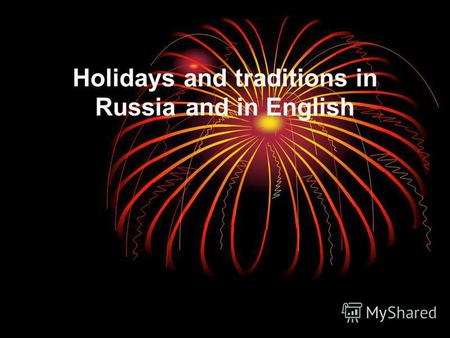 Holidays and traditions in Russia and in English.
