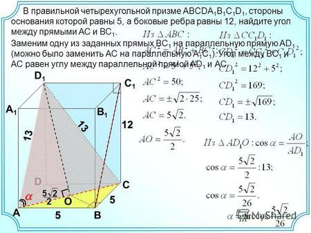 В правильной четырехугольной призме через середины двух смежных сторон основания проведена плоскость