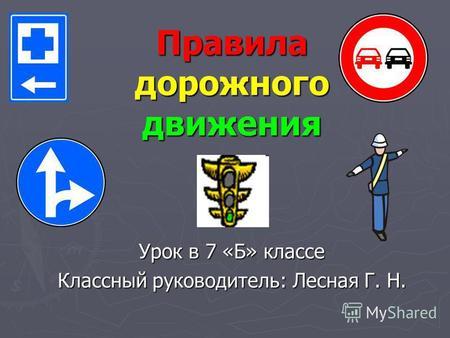 Презентации на тему правила дорожного движения Скачать  Правила дорожного движения Урок в 7 Б классе Классный руководитель Лесная Г