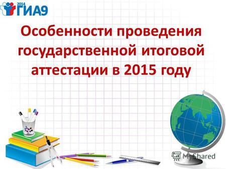 Государственная итоговая аттестация- 2015