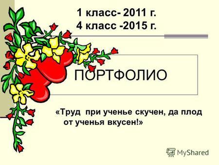 286Русские пословицы на тему ученье