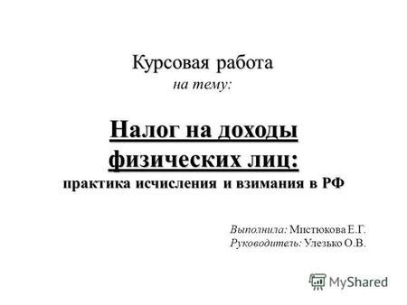 курсовая макроэкономика россии