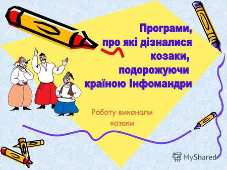 Роботу виконали козаки. ЗМІСТ ОС Windows ОС Windows Paint Paint Word Word CorelDRAW CorelDRAW Excel Excel Scratch Scratch Internet Explorer Internet Explorer.