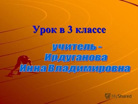 Урок в 3 классе Hello!Hello!Hello! Hello! How are you? I like to be with you And you and you and you.