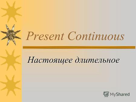 Present Continuous Настоящее длительное. Действие происходит в момент речи. Now At the moment Right now The sun is shining. It isnt raining. Are you swimming.