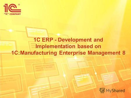 1C ERP - Development and Implementation based on 1C:Manufacturing Enterprise Management 8.