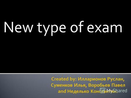 New type of exam. And we are want to suggest the new type of after-school exam.