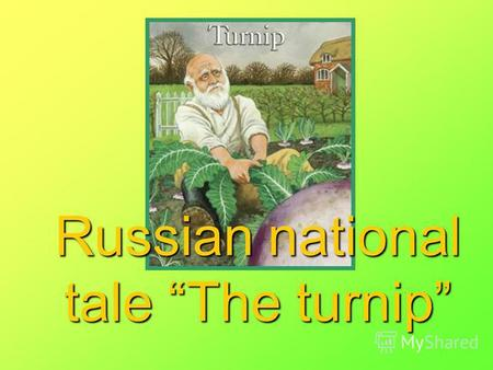 Russian national tale The turnip Grandpa planted a turnip.