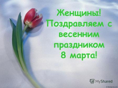 Поздравления женщин с весенним праздником
