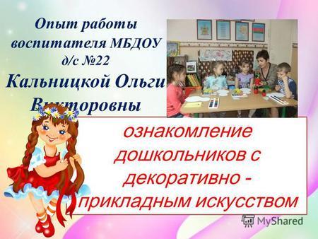 детский сад знакомство с искусством
