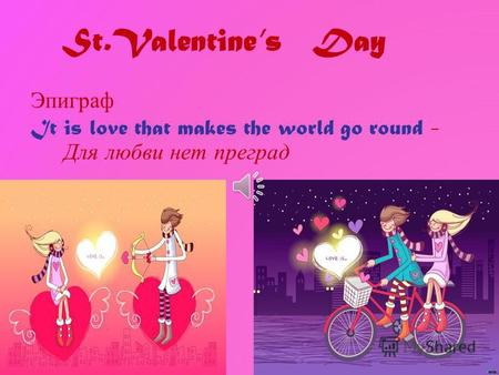 Эпиграф It is love that makes the world go round - Для любви нет преград St.Valentines Day.