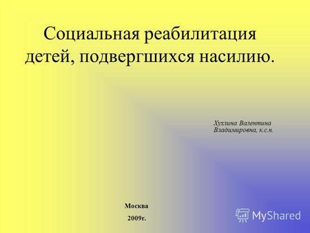 Архив презентаций по психотерапии.- презентация