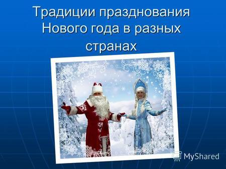 Празднование традиций нового года в разных странах