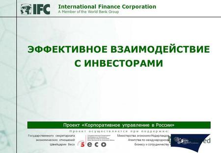 International Finance Corporation A Member of the World Bank Group Проект «Корпоративное управление в России» Государственного секретариата экономических.