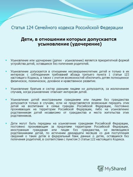 усыновление иностранными гражданами российских детей статья спустя несколько