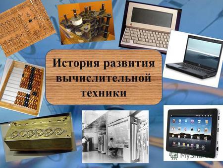 Презентация на тему Поколение ЭВМ Первое поколение Элементная  История развития вычислительной техники Этапы развития вычислительной техники Ручной с 50