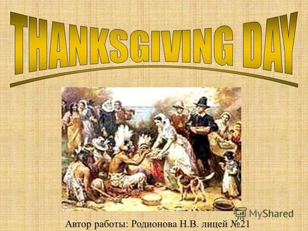 Автор работы: Родионова Н.В. лицей 21. Contents History and origin Symbols and traditions Thanksgiving around the world Poems and songs Menu, recipes.