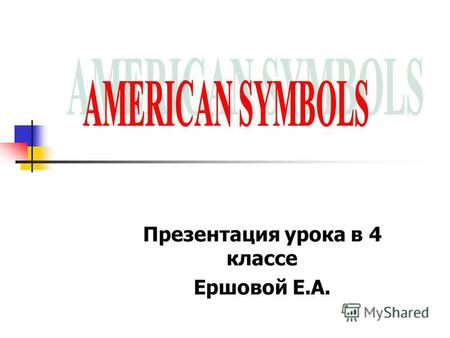 Презентация урока в 4 классе Ершовой Е.А.. The United States of America or just the USA is the country with its own history, culture and traditions. Each.