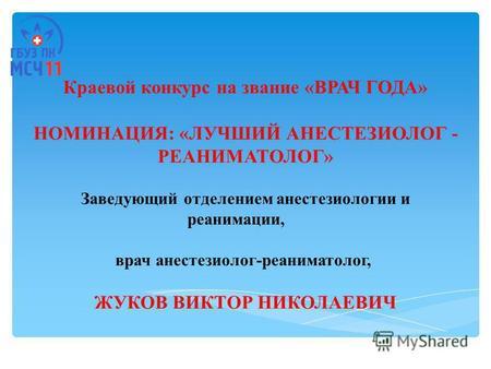 Поликлиника 2 иркутск расписание врачей детская поликлиника