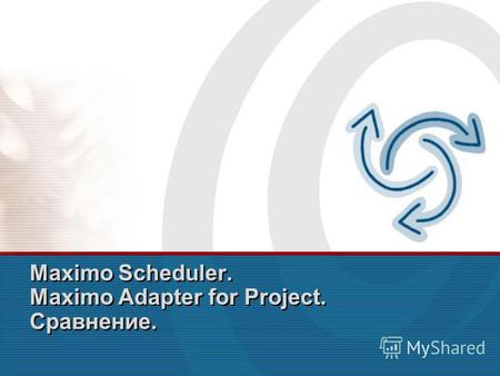 Maximo Scheduler. Maximo Adapter for Project. Сравнение.