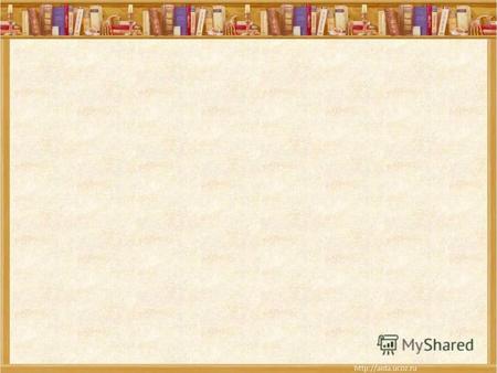 приключения нильса читательский дневник