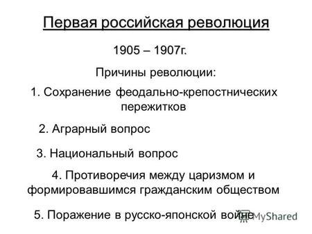 Презентацию по теме первая русская революция