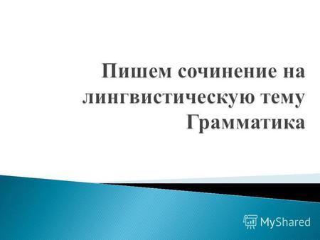 Цыбулько гиа 2014 русский язык 36 вариантов ответы онлайн