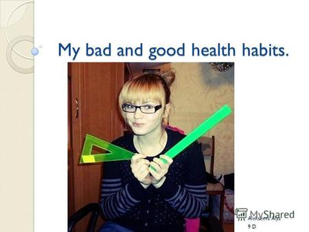 My bad and good health habits. Alekseeva Alya 9 D.
