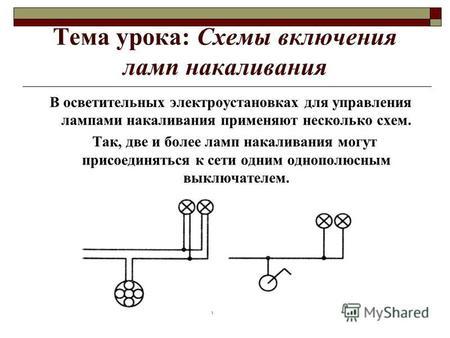Схема включения ламп накаливания