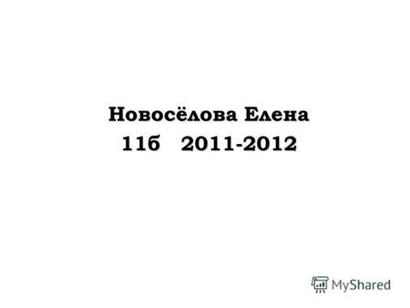 Новосёлова Елена 11 б 2011-2012. Lev Nikolayevich Tolstoy known in the West as Leo Tolstoy.