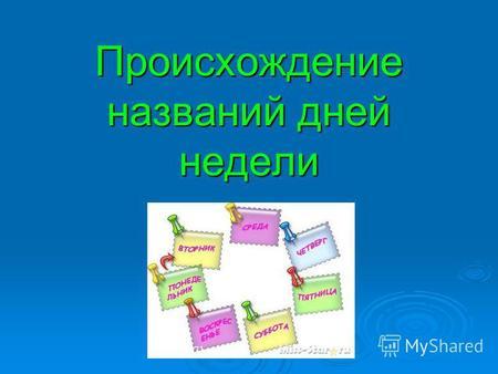 происхождение дней недели в русском языке