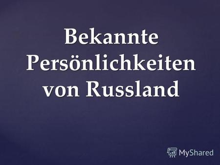 презентация на тему Bekannte Persönlichkeiten Alexandr