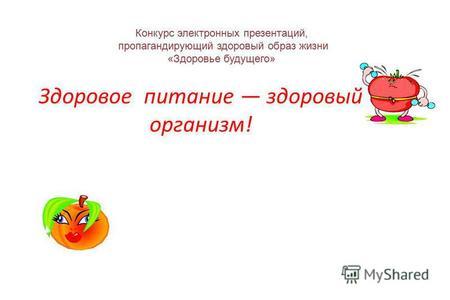 Здоровое питание здоровый организм! Конкурс электронных презентаций,  пропагандирующий здоровый образ жизни «Здоровье будущего 484375f2543