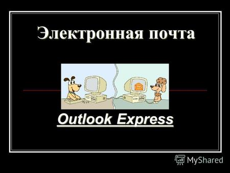 Электронная почта Outlook Express. Электронная почта.
