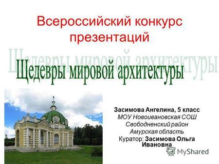 Презентация на тему шедевры мировой архитектуры