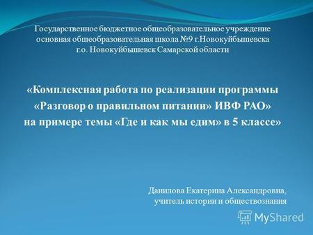 fbe2469e4656 Государственное бюджетное общеобразовательное учреждение основная  общеобразовательная школа 9 г.Новокуйбышевска г.о. Новокуйбышевск