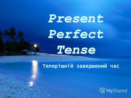 Present Perfect Tense Теперішній завершений час. This is an elephant. It is on the ball. What is it doing? Its walking on the ball. Це слон. Він на кулі.